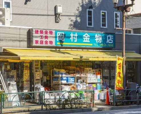 岡村金物店-白山上向丘商店街