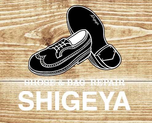 shigeya-白山上向丘商店街